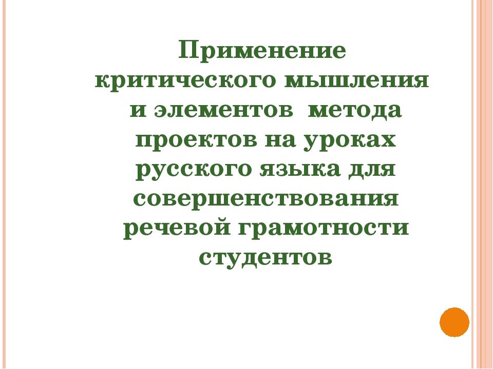 Применение критического мышления и элементов метода проектов на уроках русско...