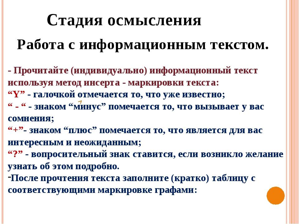 - Прочитайте (индивидуально) информационный текст используя метод инсерта -...