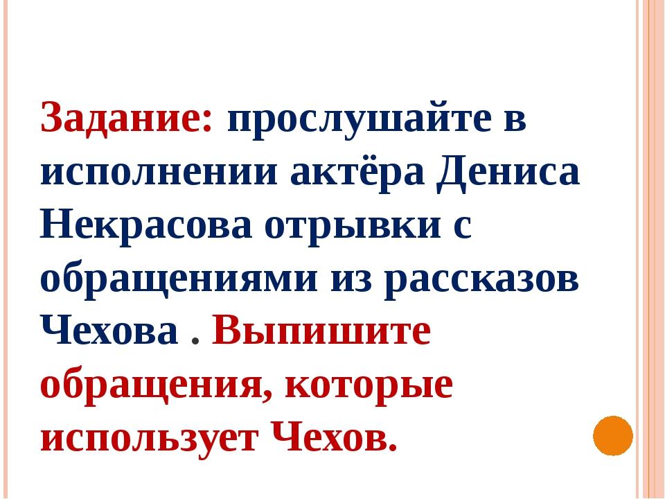 Задание: прослушайте в исполнении актёра Дениса Некрасова отрывки с обращения...