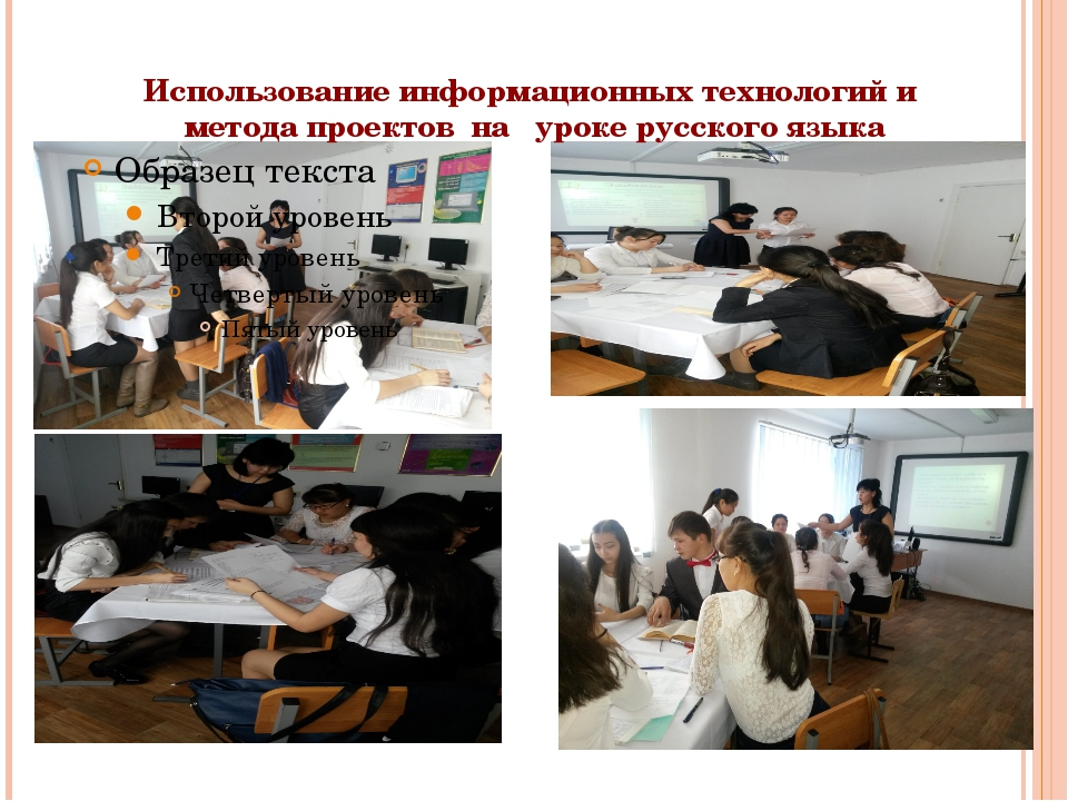 Использованиеинформационных технологий и метода проектов на уроке русского...