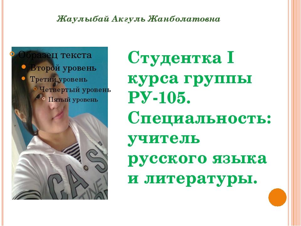 Жаулыбай Акгуль Жанболатовна Студентка I курса группы РУ-105. Специальность:...