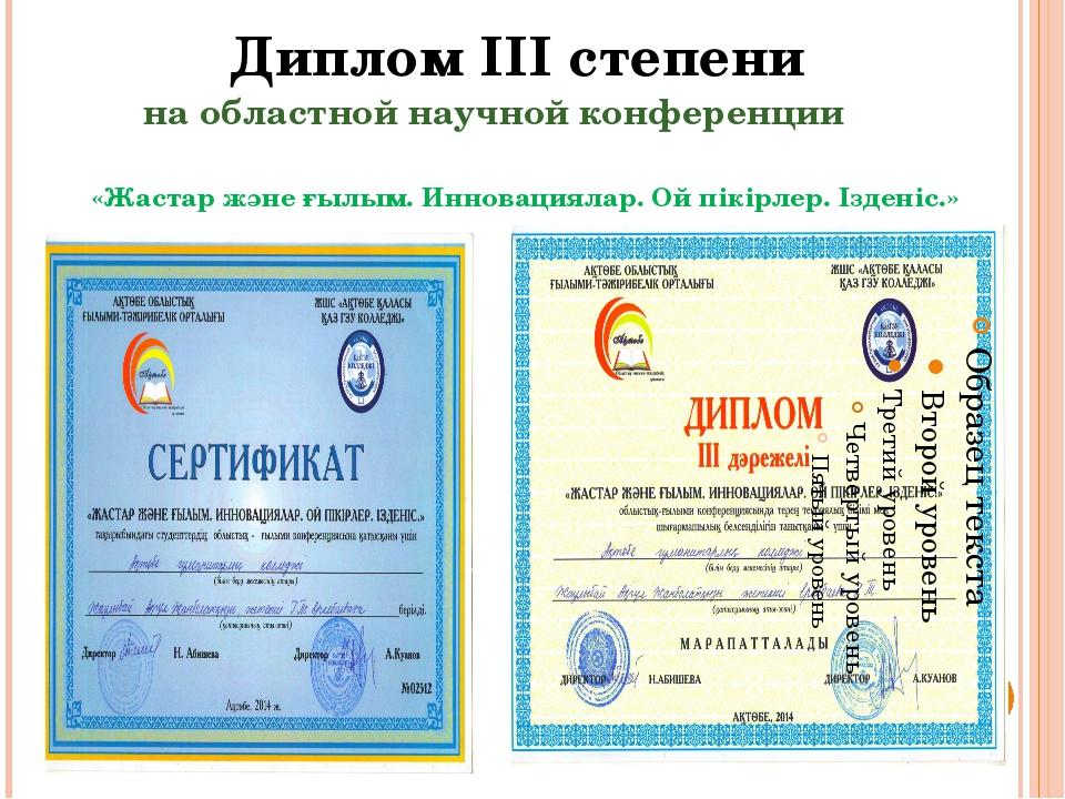 Диплом III степени на областной научной конференции «Жастар және ғылым. Иннов...