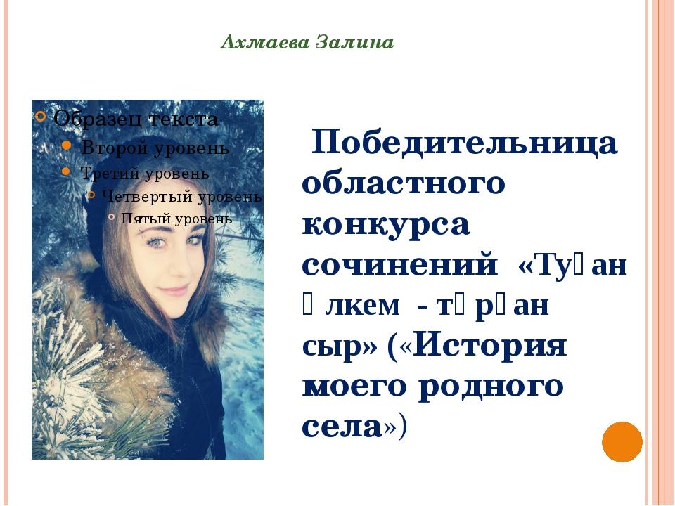 Ахмаева Залина Победительница областного конкурса сочинений «Туған өлкем - тұ...