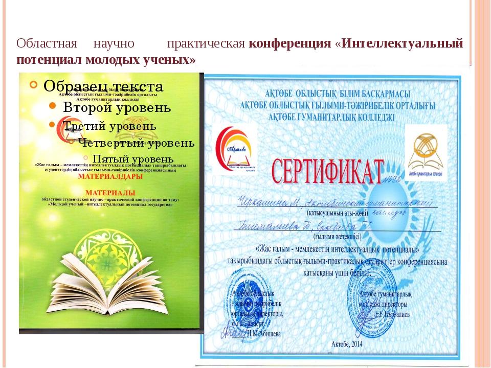 Областная научно практическаяконференция«Интеллектуальный потенциал молодых...