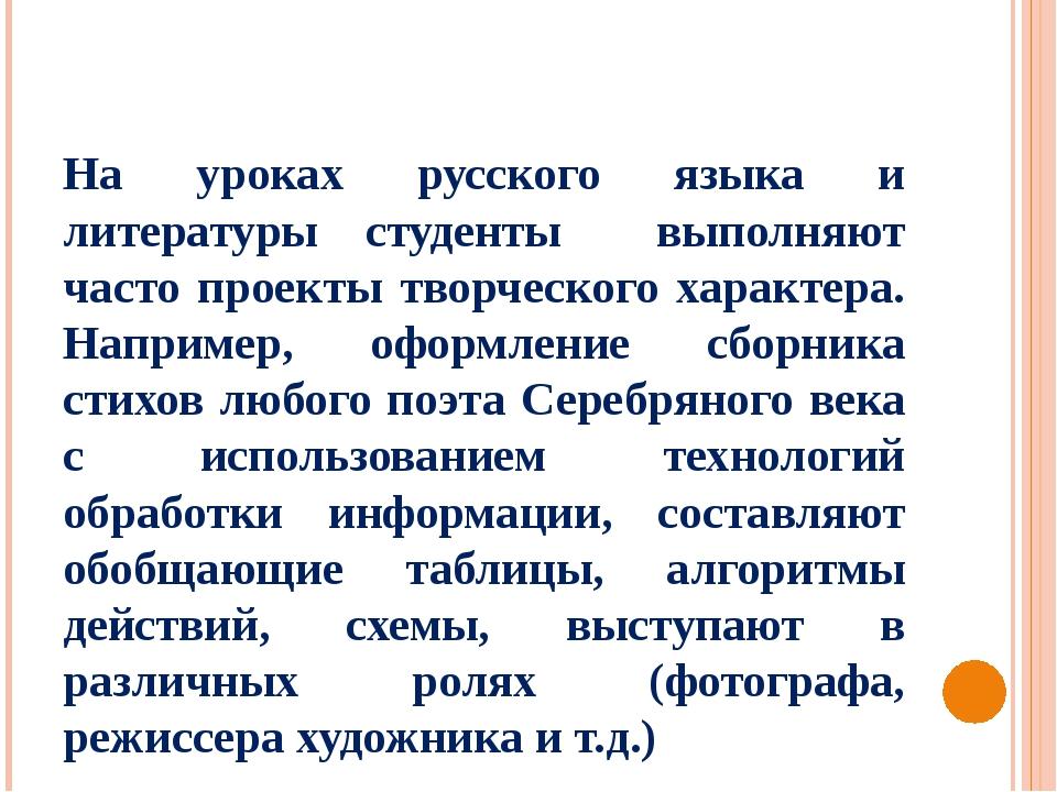 На уроках русского языка и литературы студенты выполняют часто проекты творче...
