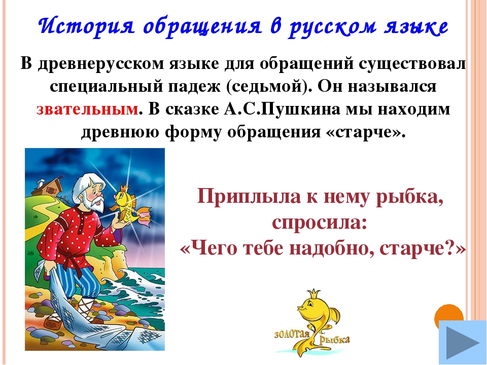 История обращения в русском языке В древнерусском языке для обращений существ...