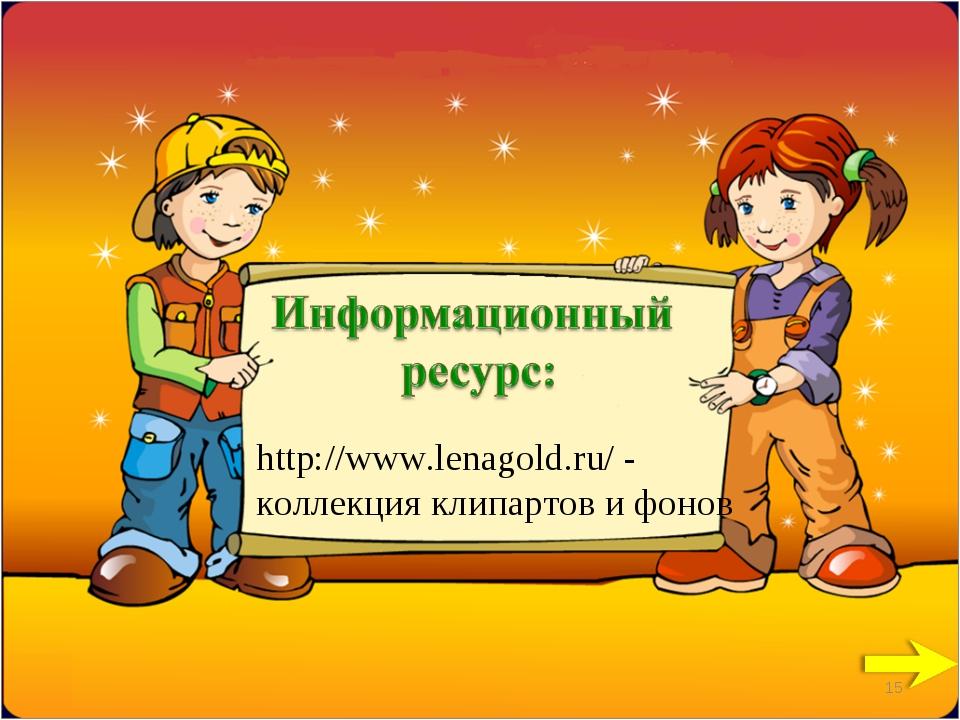 * http://www.lenagold.ru/ - коллекция клипартов и фонов