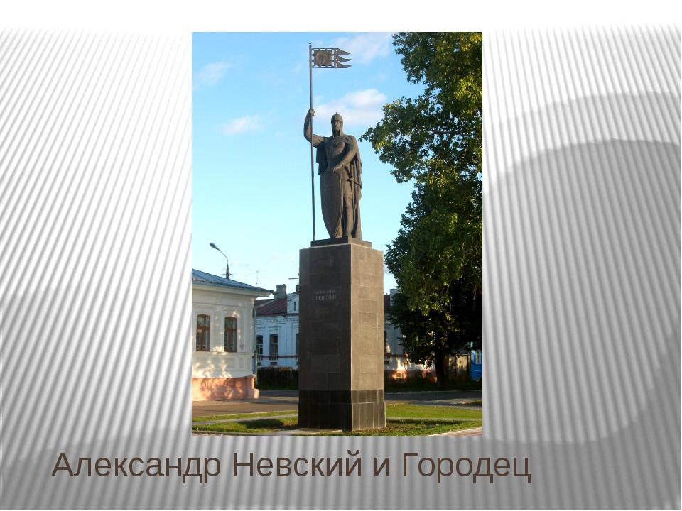 Александр Невский и Городец