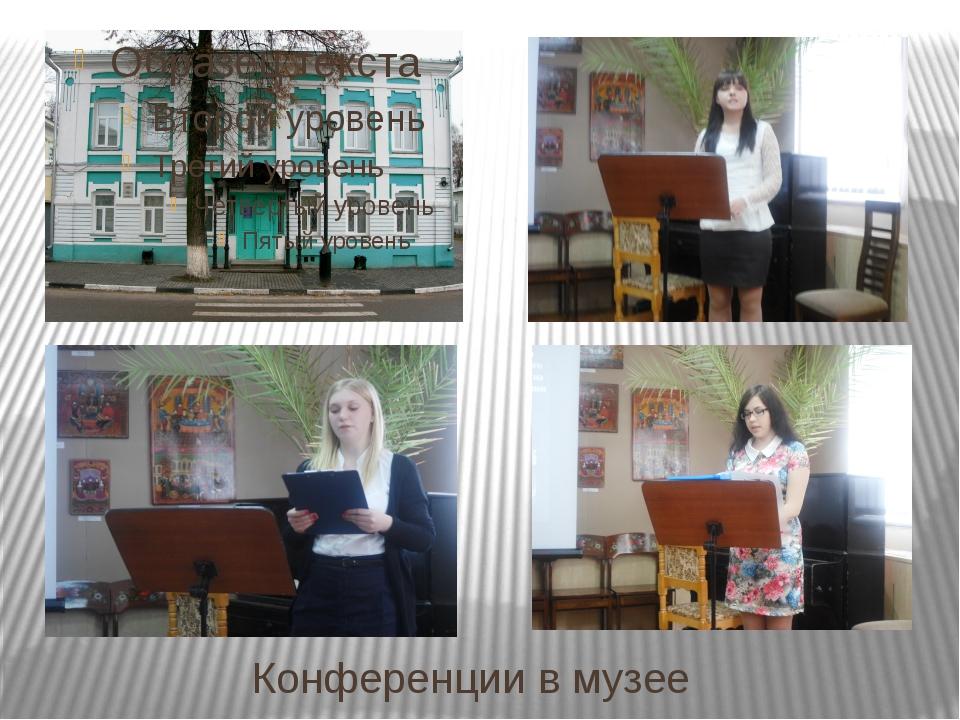 Конференции в музее