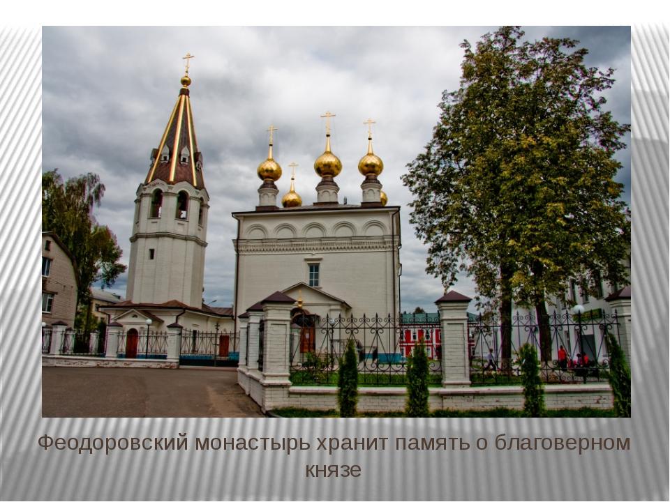 Феодоровский монастырь хранит память о благоверном князе