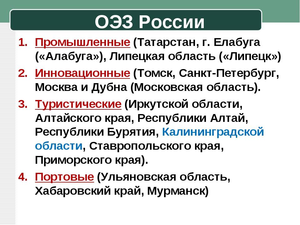 ОЭЗ России Промышленные (Татарстан, г. Елабуга («Алабуга»), Липецкая область...