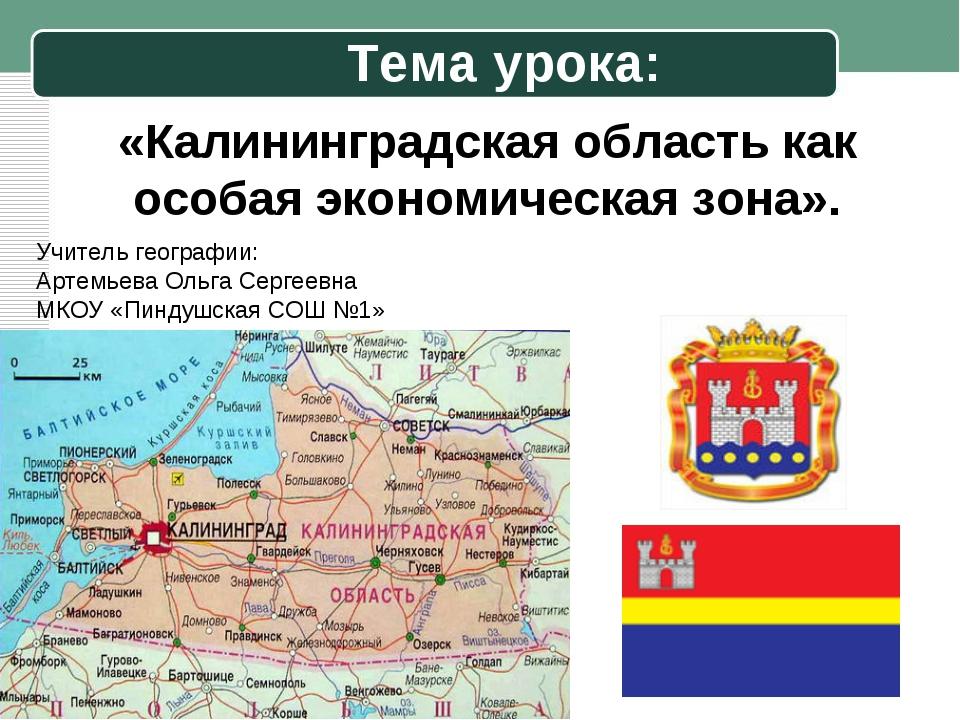 «Калининградская область как особая экономическая зона». Тема урока: Учитель...