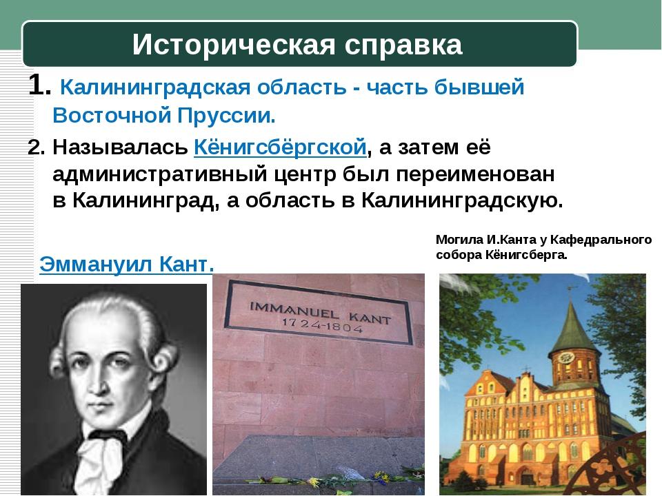 Историческая справка 1. Калининградская область - часть бывшей Восточной Прус...