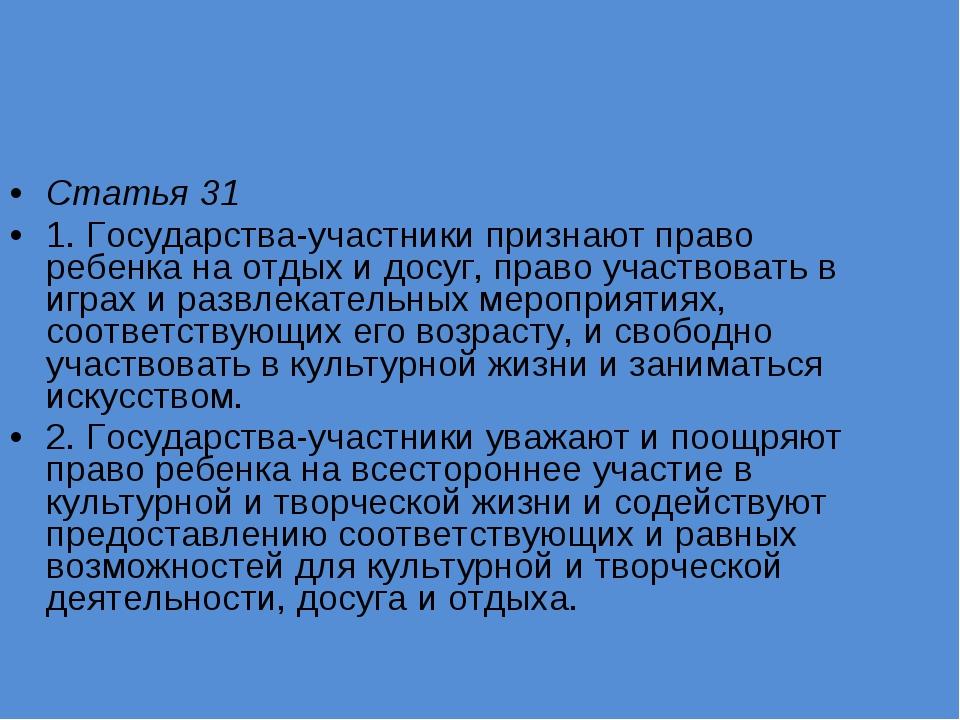 Статья 31 1. Государства-участники признают право ребенка на отдых и досуг, п...
