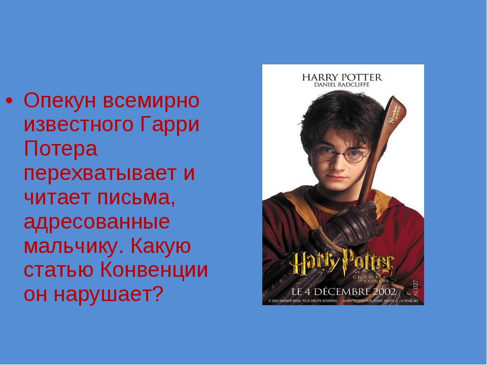 Опекун всемирно известного Гарри Потера перехватывает и читает письма, адресо...