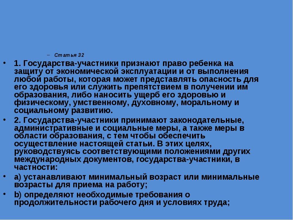 Статья 32 1. Государства-участники признают право ребенка на защиту от эконом...