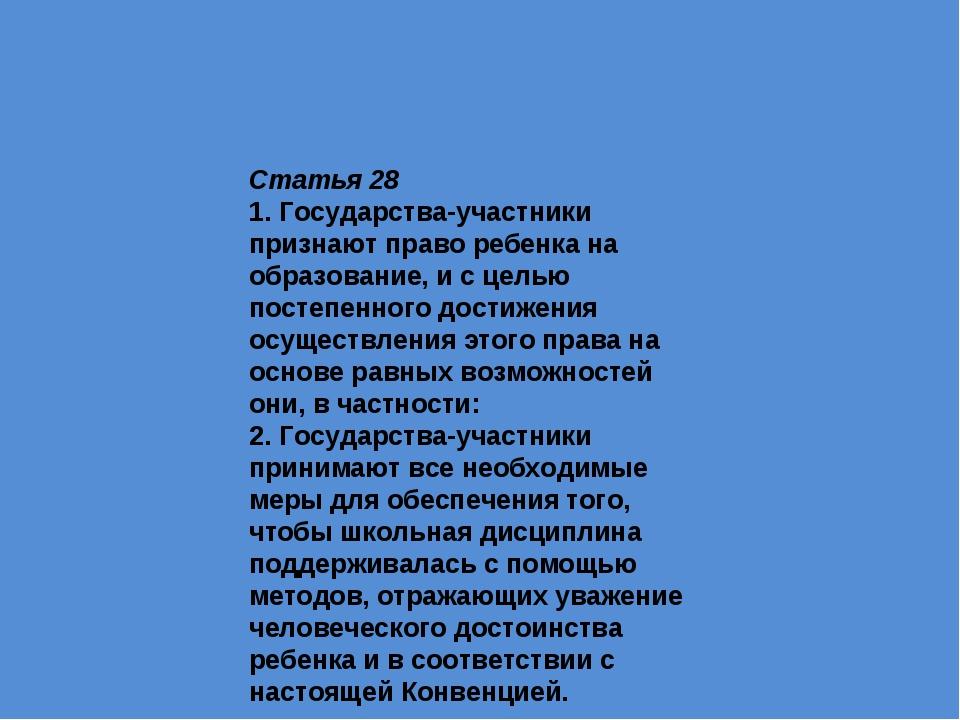Статья 28 1. Государства-участники признают право ребенка на образование, и с...