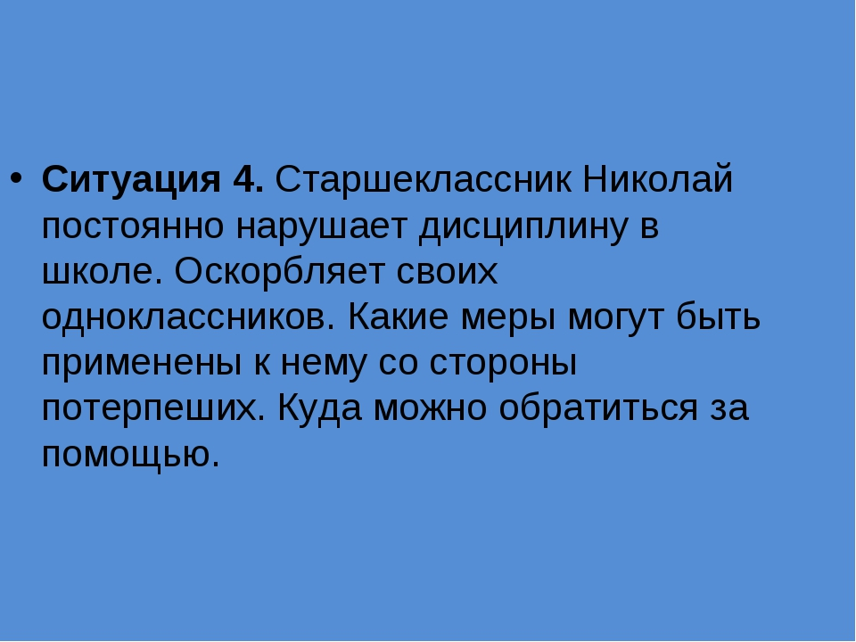 Ситуация 4. Старшеклассник Николай постоянно нарушает дисциплину в школе. Оск...