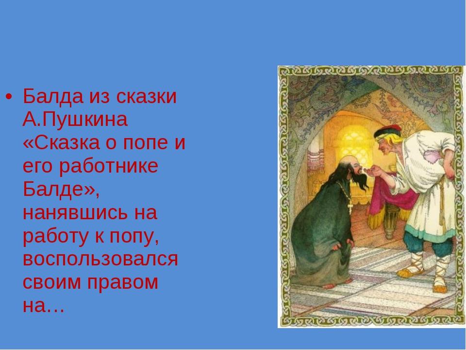 Балда из сказки А.Пушкина «Сказка о попе и его работнике Балде», нанявшись на...