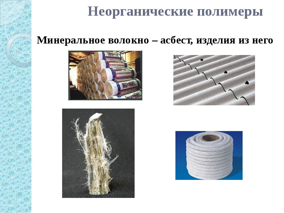Неорганические полимеры Минеральное волокно – асбест, изделия из него