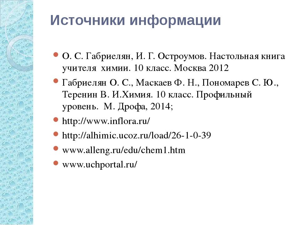 Источники информации О. С. Габриелян, И. Г. Остроумов. Настольная книга учите...