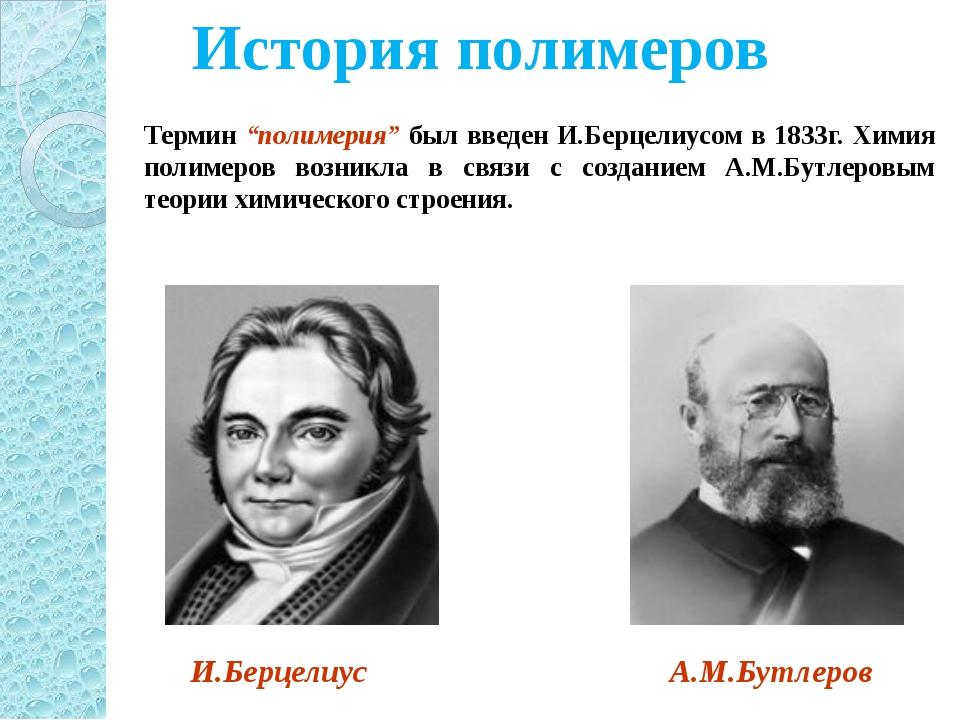 """История полимеров Термин """"полимерия"""" был введен И.Берцелиусом в 1833г. Химия..."""