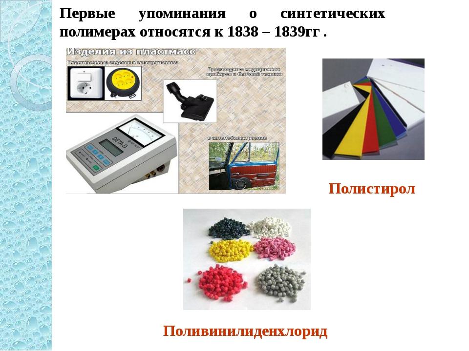 Первые упоминания о синтетических полимерах относятся к 1838 – 1839гг . Полис...