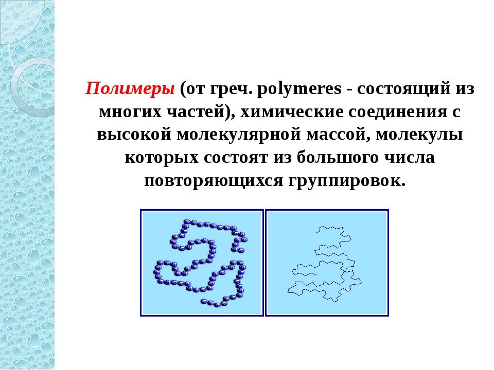 Полимеры (от греч. polymeres - состоящий из многих частей), химические соеди...