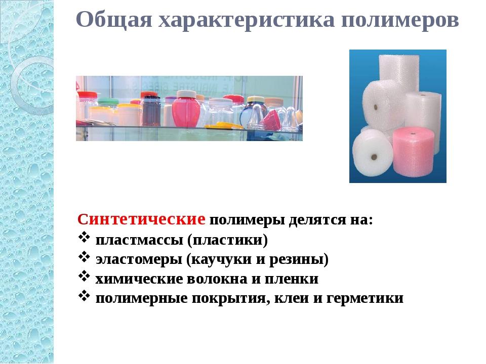 Синтетические полимеры делятся на: пластмассы (пластики) эластомеры (каучуки...