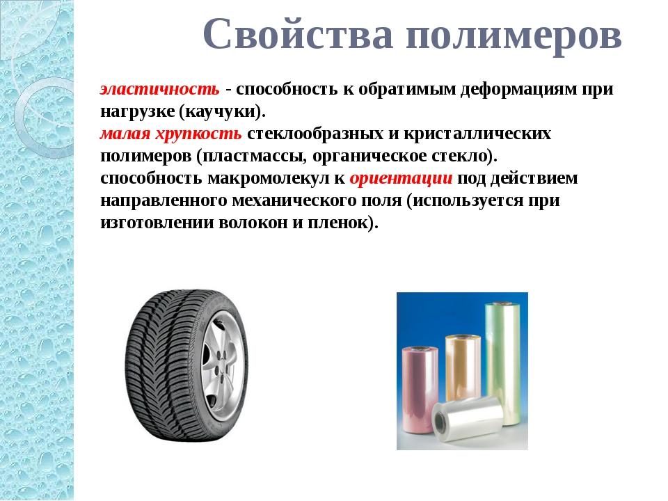эластичность - способность к обратимым деформациям при нагрузке (каучуки). ма...