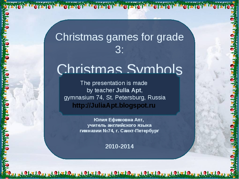 Christmas games for grade 3: Christmas Symbols The presentation is made by te...