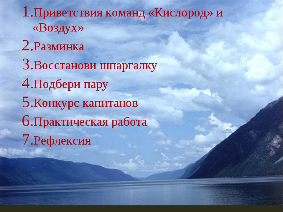 Приветствия команд «Кислород» и «Воздух» Разминка Восстанови шпаргалку Подбер...