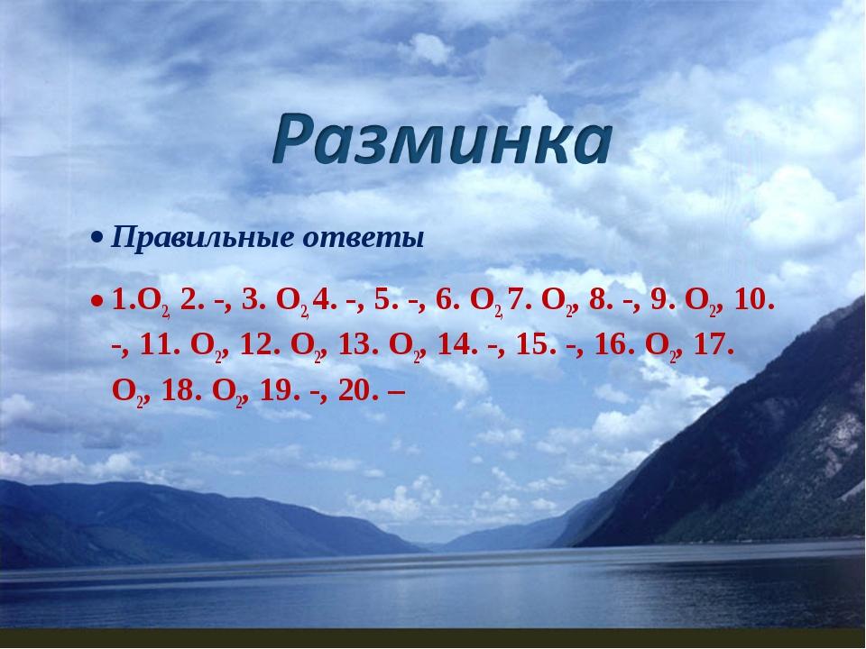 Правильные ответы 1.О2, 2. -, 3. О2, 4. -, 5. -, 6. О2, 7. О2, 8. -, 9. О2, 1...