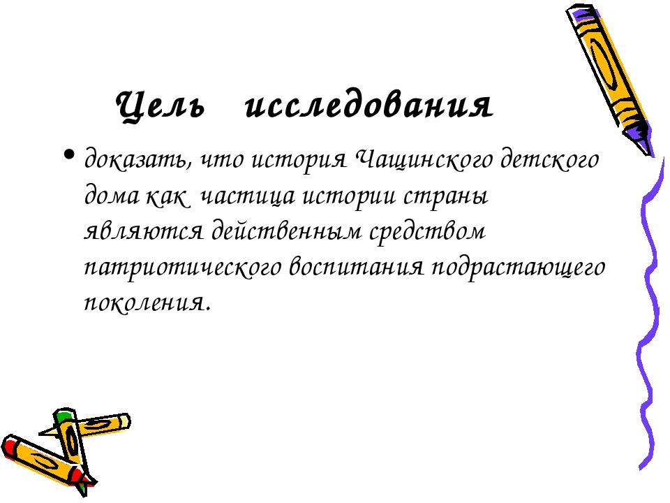 Цель исследования доказать, что история Чащинского детского дома как частица...