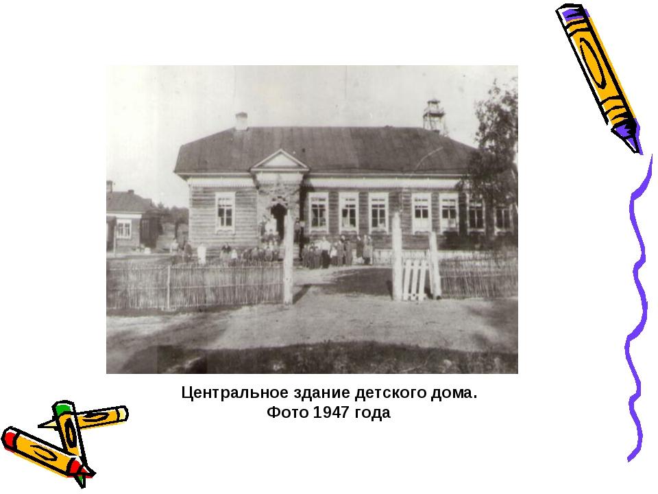 Центральное здание детского дома. Фото 1947 года