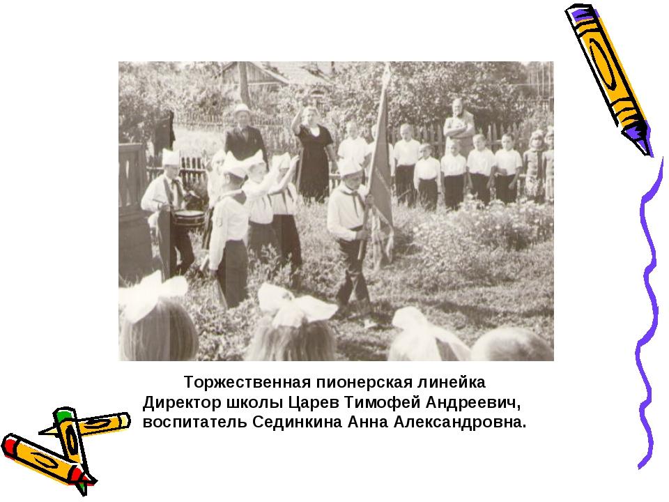 Торжественная пионерская линейка Директор школы Царев Тимофей Андреевич, восп...