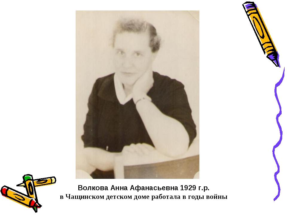 Волкова Анна Афанасьевна 1929 г.р. в Чащинском детском доме работала в годы в...