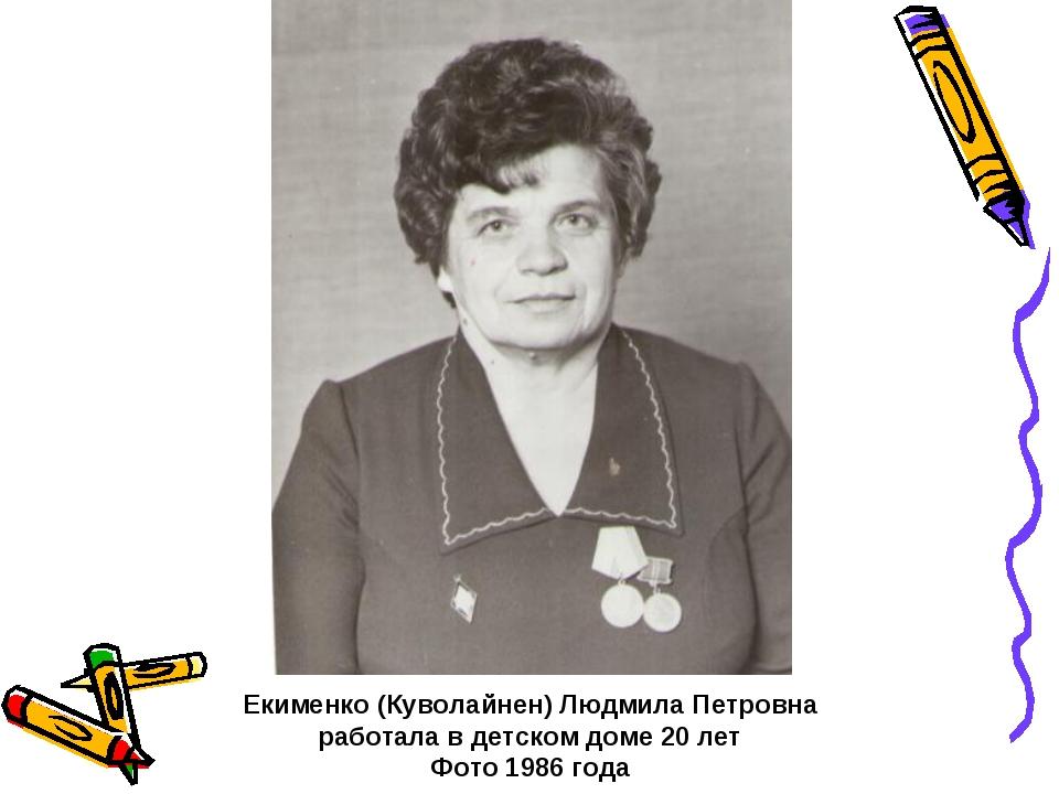 Екименко (Куволайнен) Людмила Петровна работала в детском доме 20 лет Фото 19...