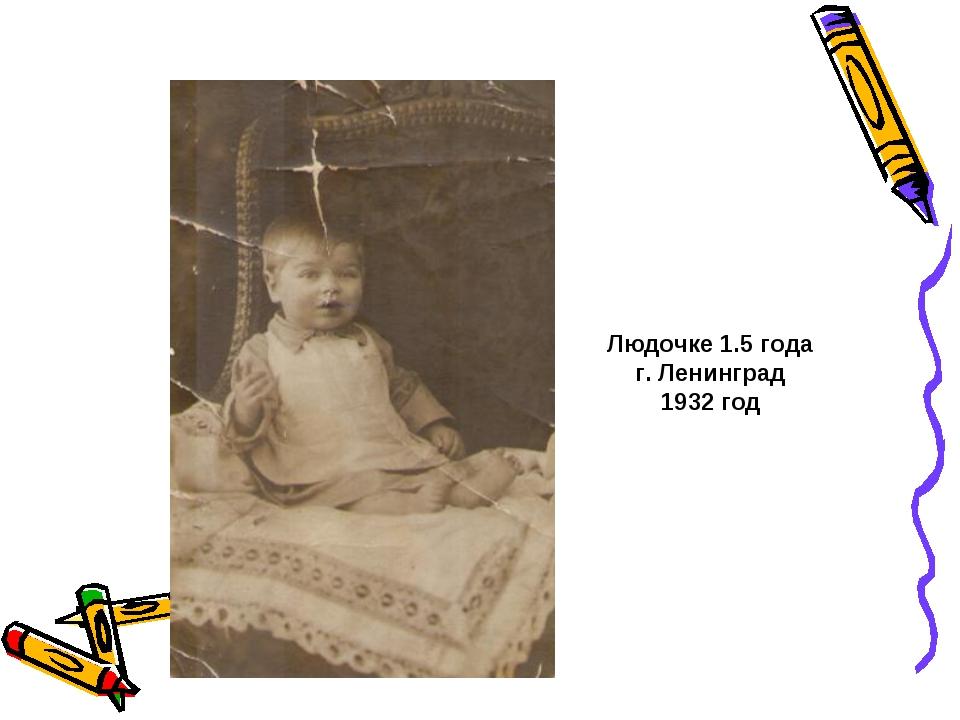 Людочке 1.5 года г. Ленинград 1932 год