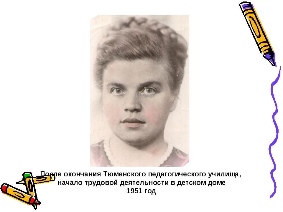 После окончания Тюменского педагогического училища, начало трудовой деятельно...