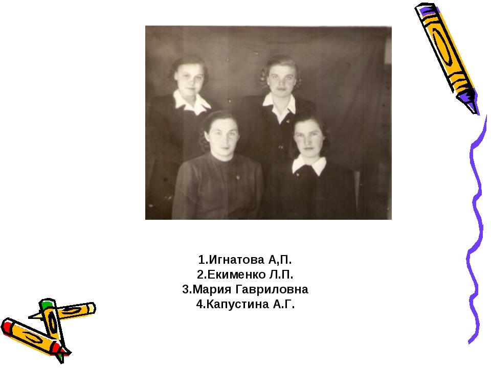 Игнатова А,П. Екименко Л.П. Мария Гавриловна Капустина А.Г.