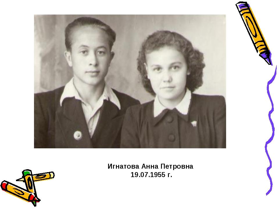 Игнатова Анна Петровна 19.07.1955 г.