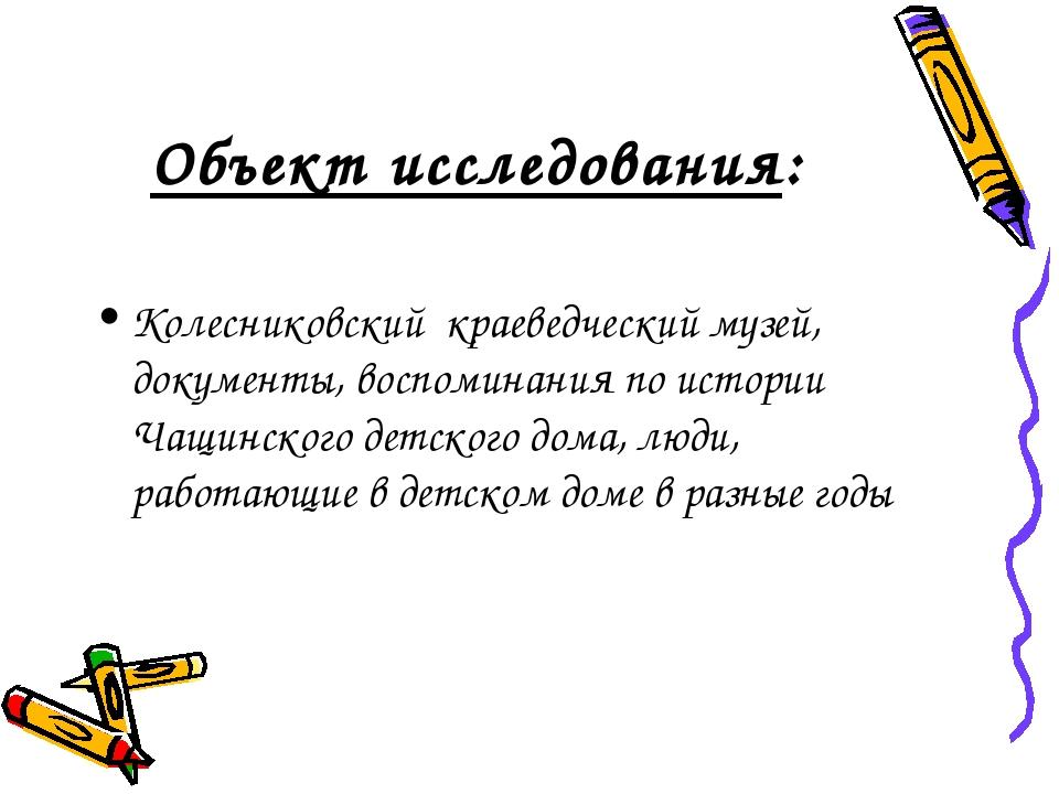Объект исследования: Колесниковский краеведческий музей, документы, воспомина...