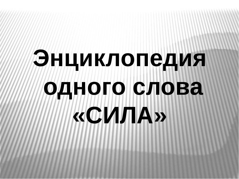 Энциклопедия одного слова «СИЛА»