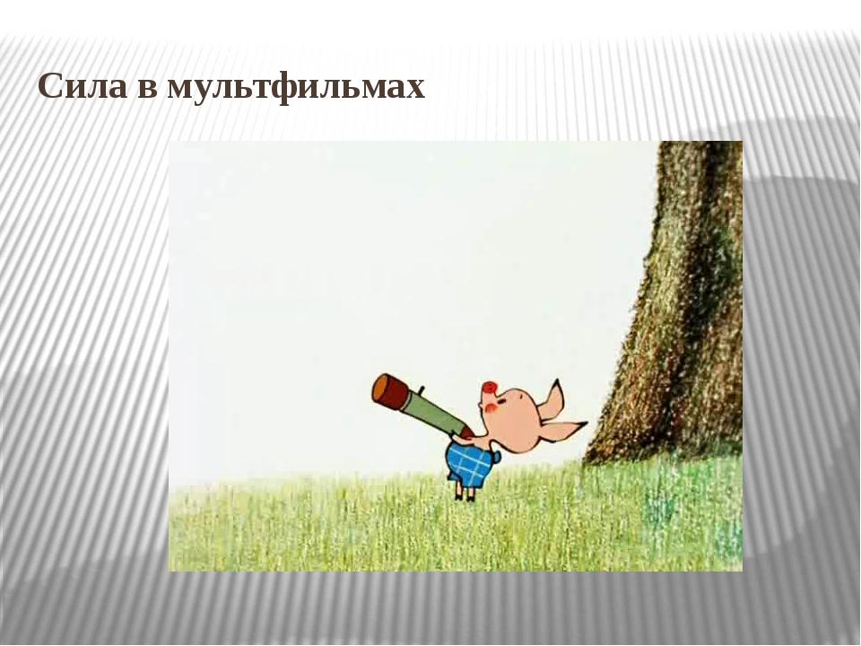Сила в мультфильмах