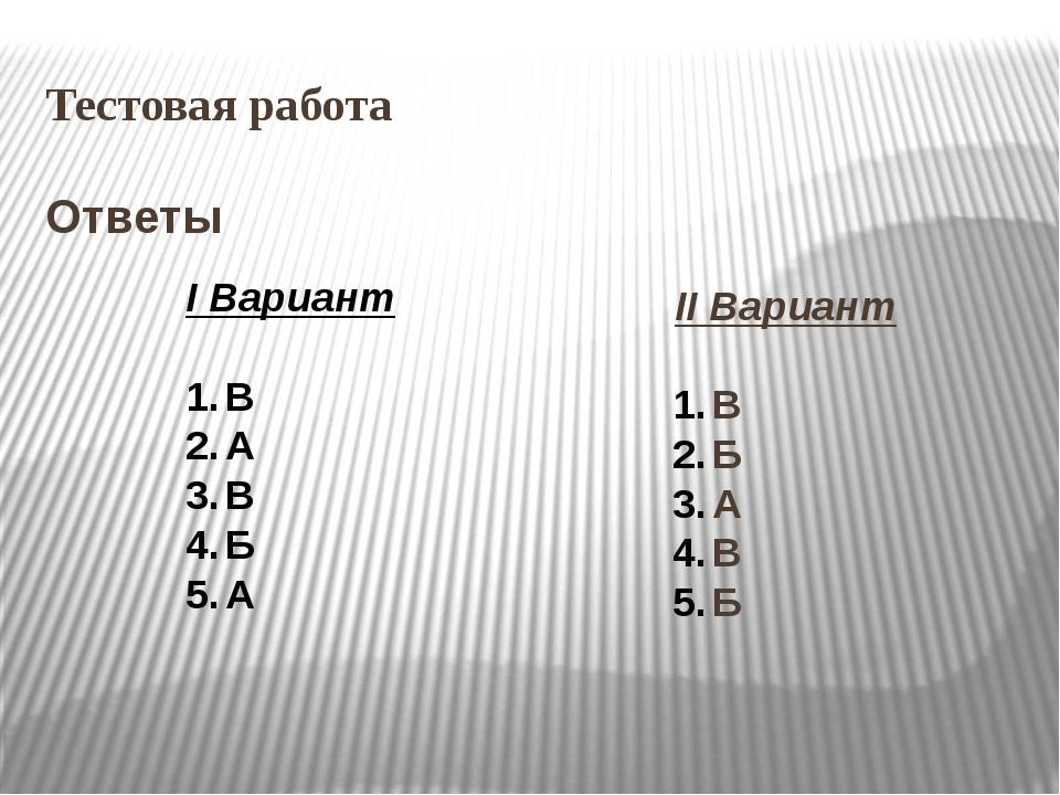 Тестовая работа Ответы I Вариант В А В Б А II Вариант В Б А В Б