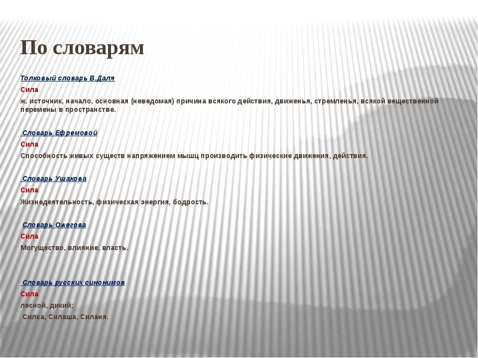 По словарям Толковый словарь В.Даля Сила ж. источник, начало, основная (невед...