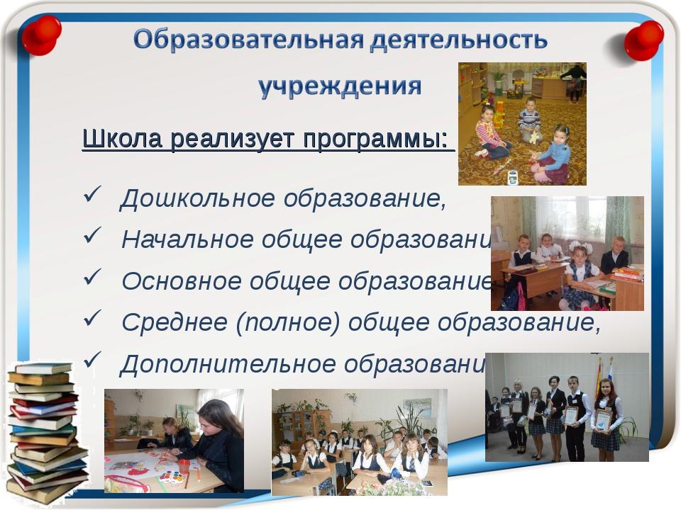 Школа реализует программы: Дошкольное образование, Начальное общее образовани...