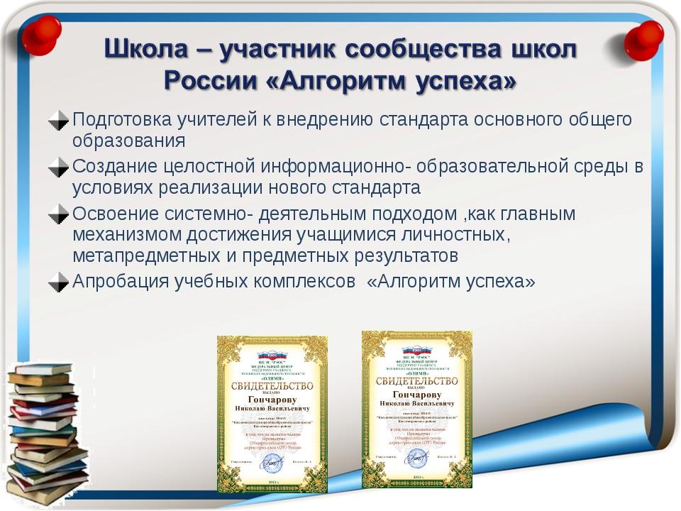 Подготовка учителей к внедрению стандарта основного общего образования Создан...