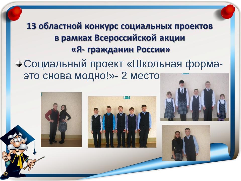 Социальный проект «Школьная форма-это снова модно!»- 2 место
